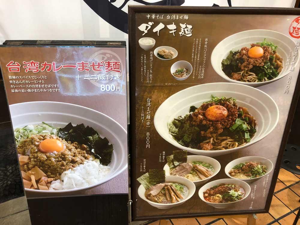 大阪・梅田 ダイキ麺 メニュー