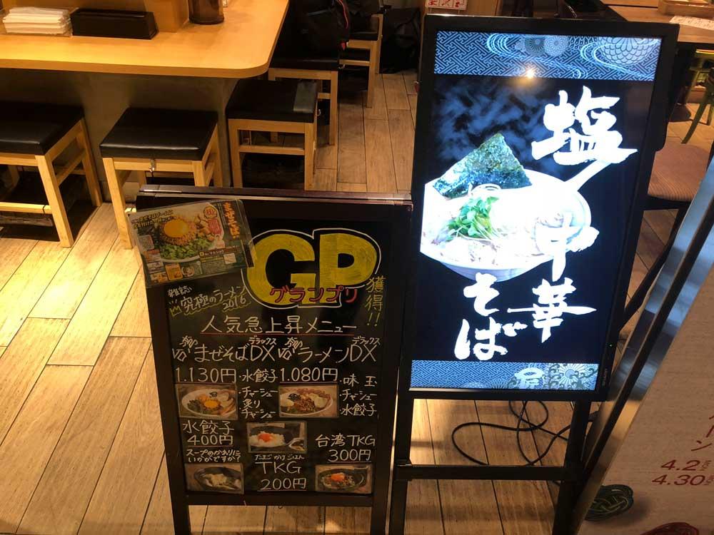 麺やマルショウ 地下鉄新大阪店 看板