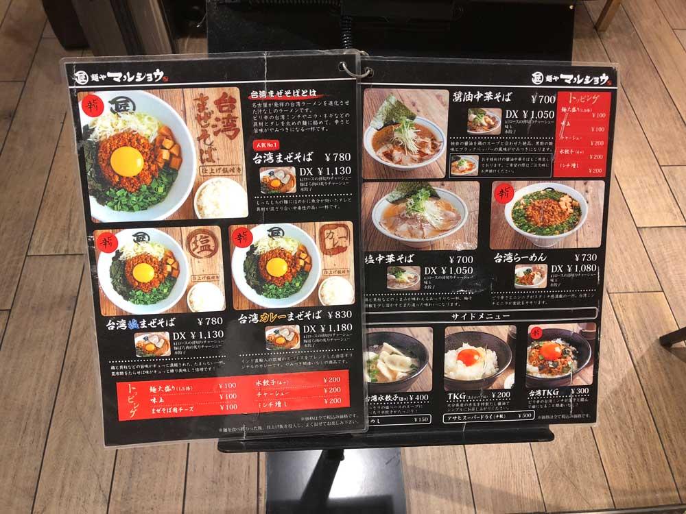 麺やマルショウ 地下鉄新大阪店 メニュー