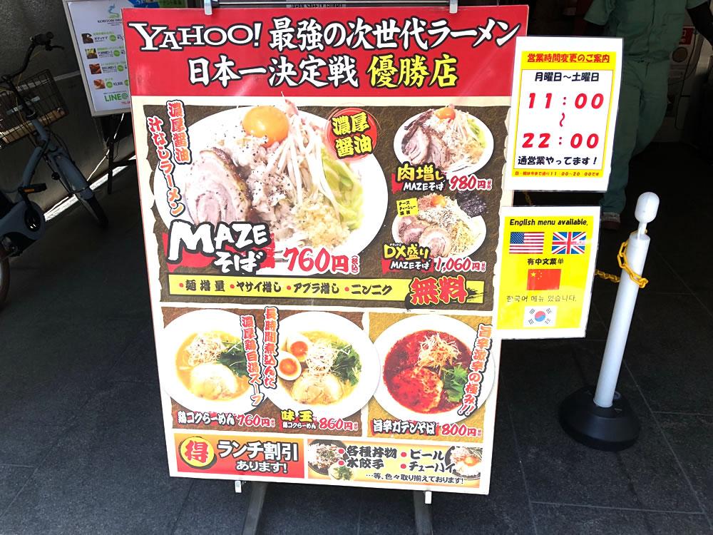 麺屋ガテン メニュー