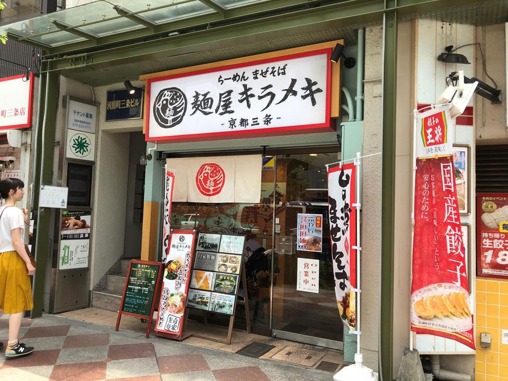 麺屋 きらめき 京都三条 (外観)