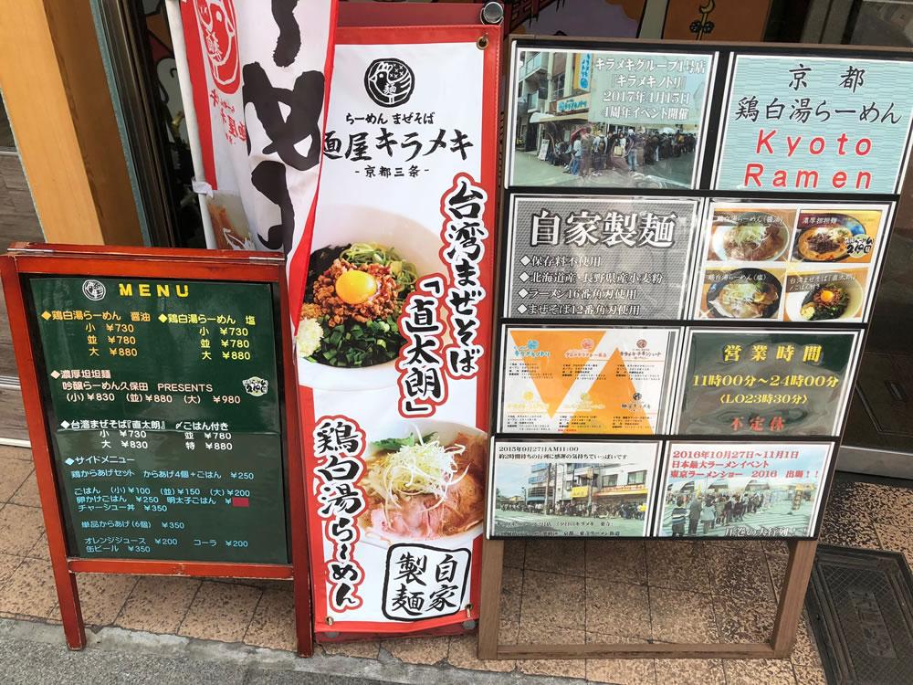 麺屋 きらめき 京都三条 (外メニュー)