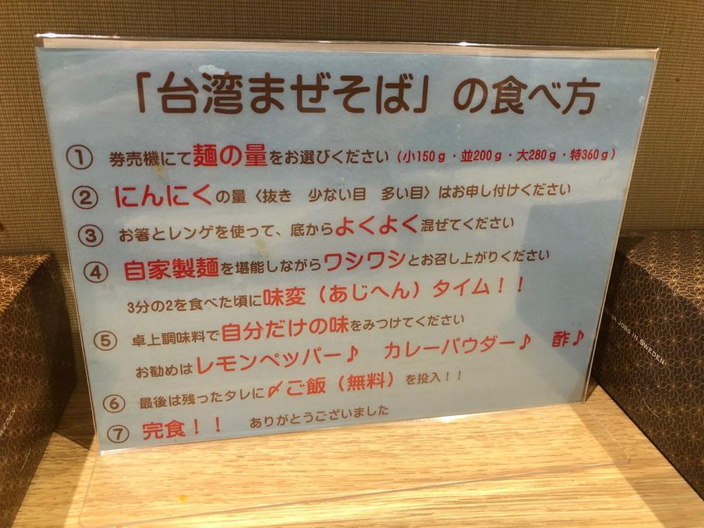 麺屋 きらめき 京都三条 (台湾まぜそばの食べ方)