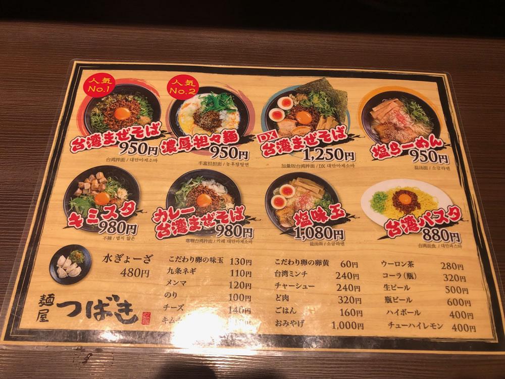 麺屋 つばき メニュー