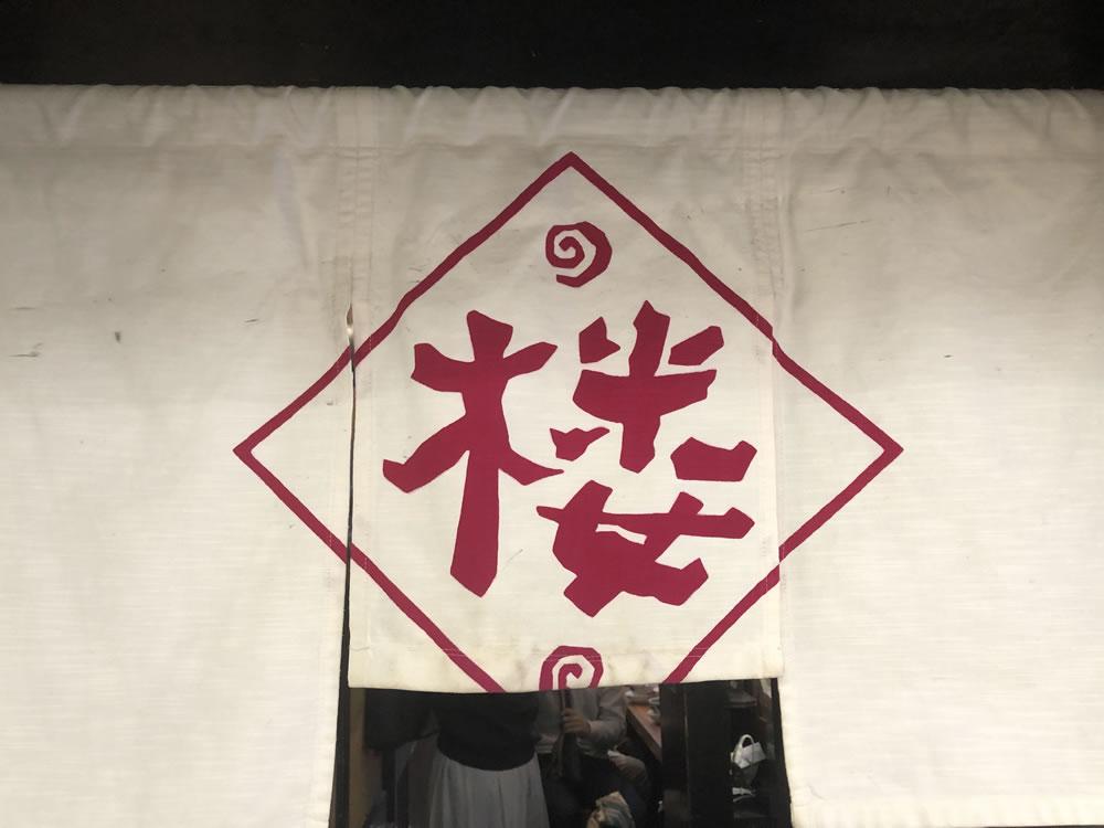 大阪・梅田 麺屋 楼蘭の暖簾