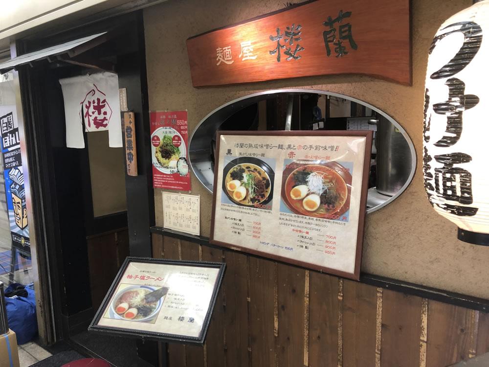 大阪・梅田 麺屋 楼蘭の外観