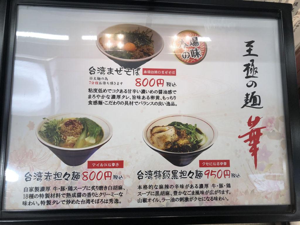 至極の麺 華 メニュー