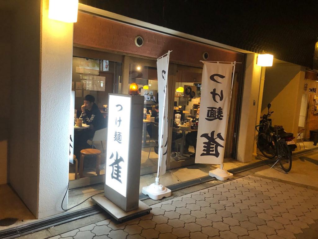 大阪・四天王寺夕陽ケ丘「つけ麺 雀」