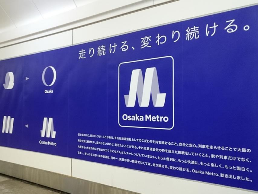 大阪メトロの翻訳誤字問題は必然?