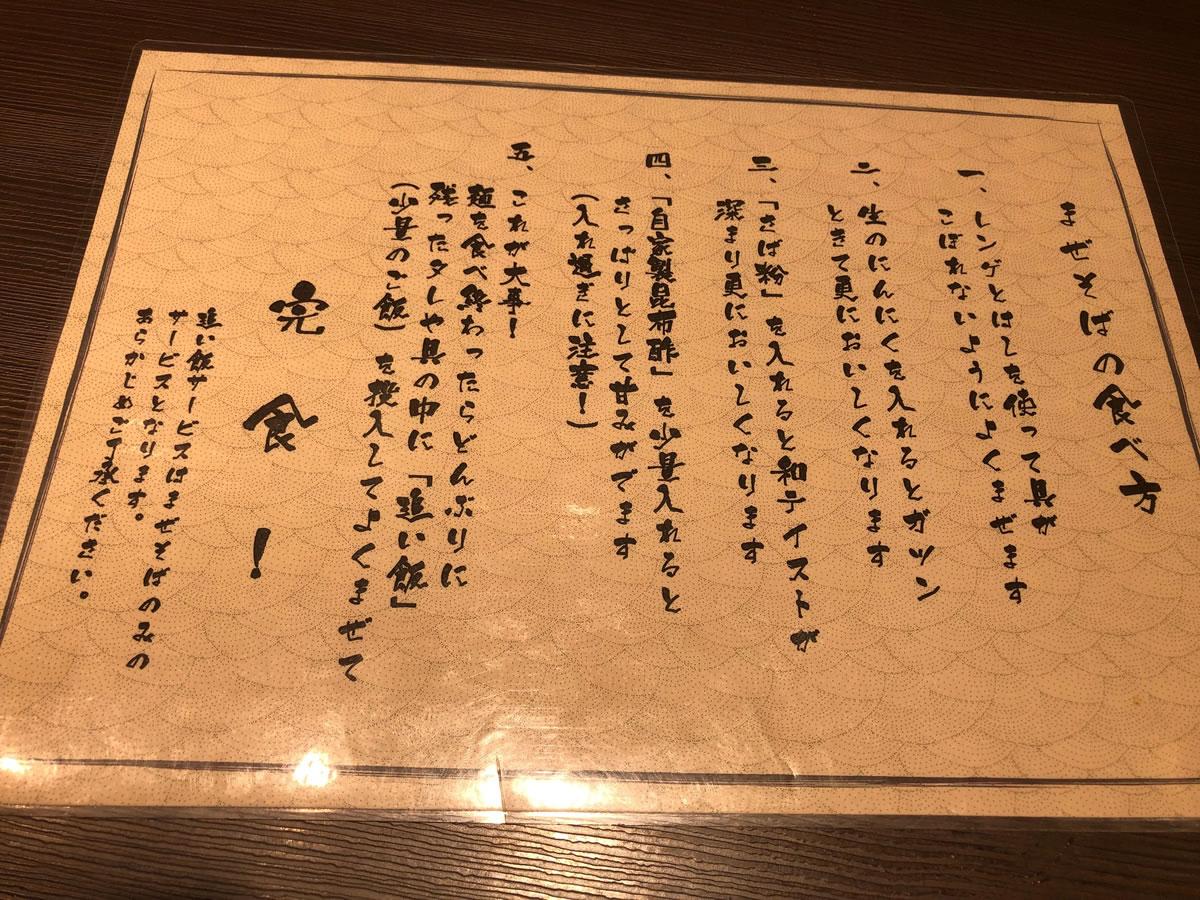 朝4時に麺屋つばき1