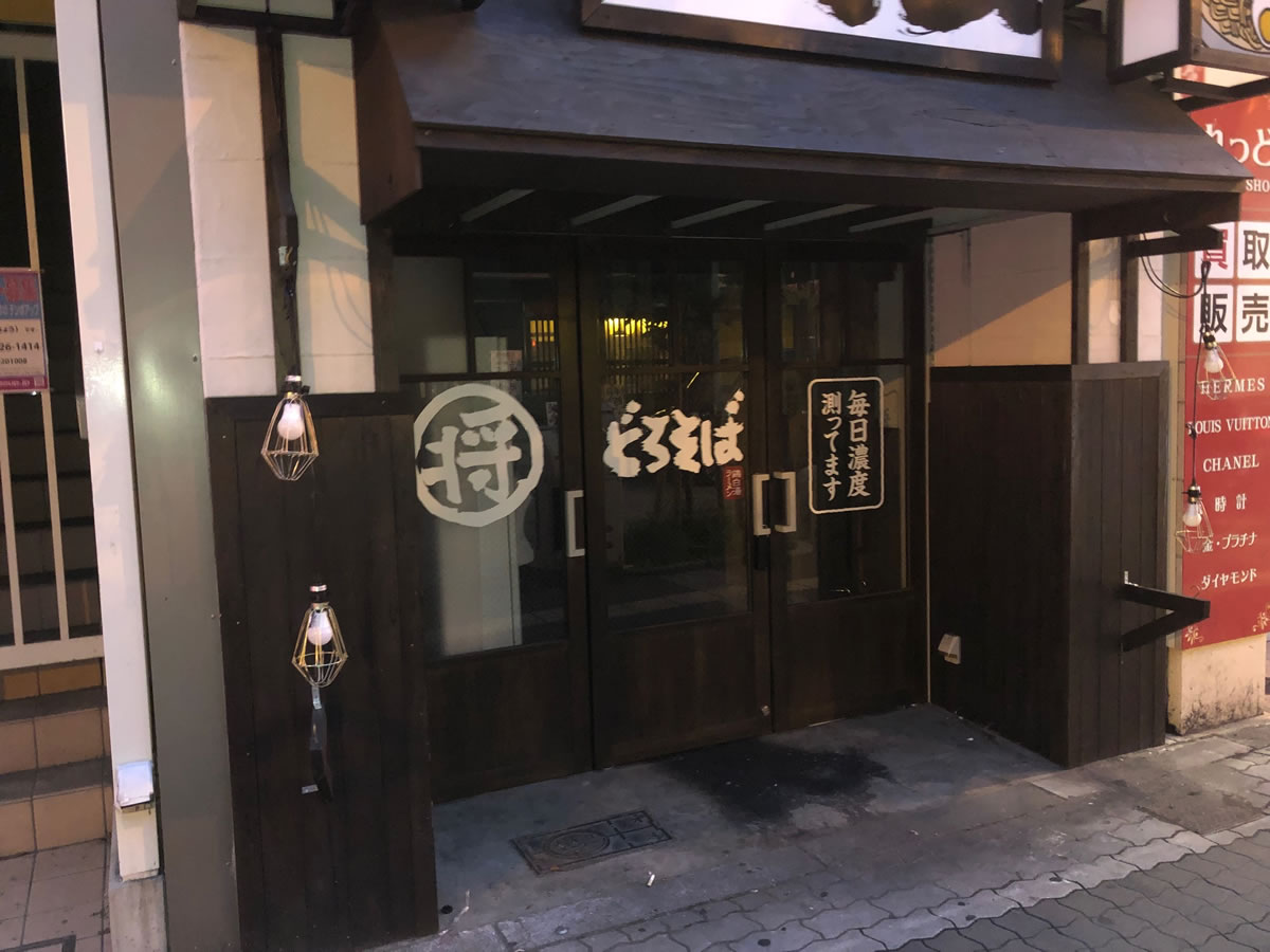 朝4時に麺屋つばき2