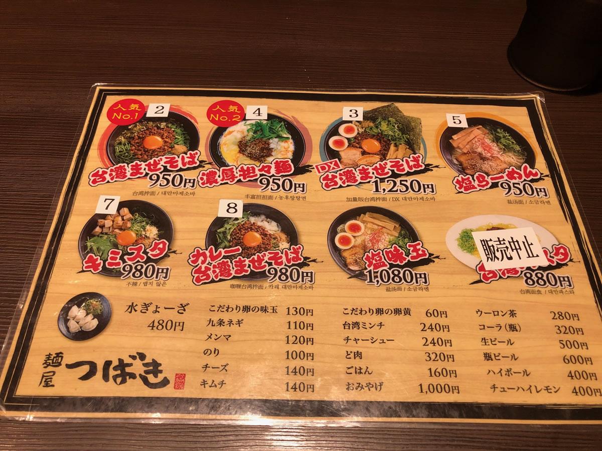 朝4時に麺屋つばき3