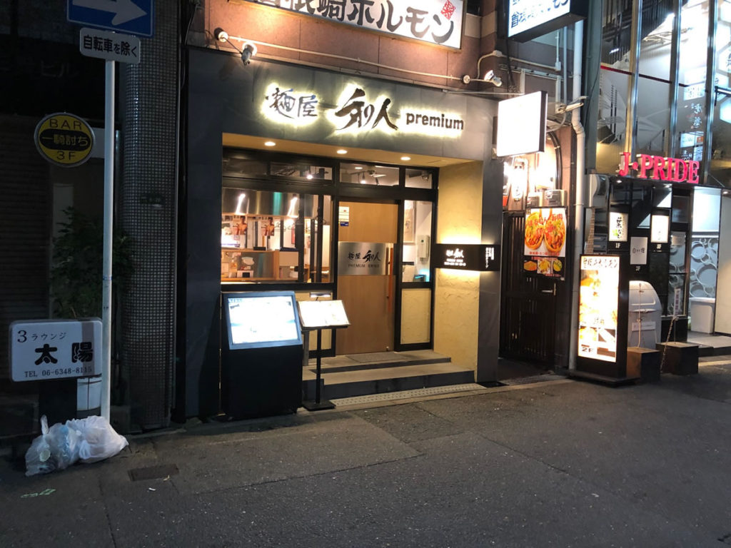 麺屋 和人premium「サンマBLACK」