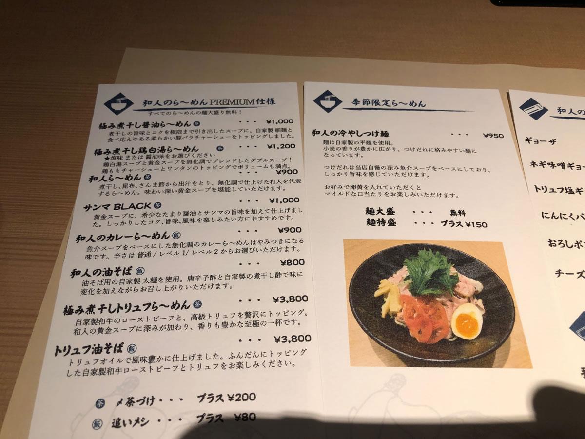 麺屋 和人premium「サンマBLACK」3
