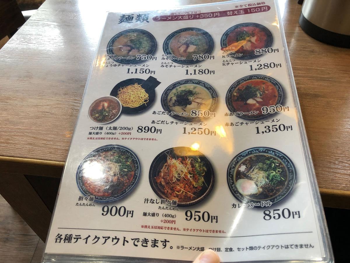 大阪・野田 にんにくラーメン天洋 メニュー