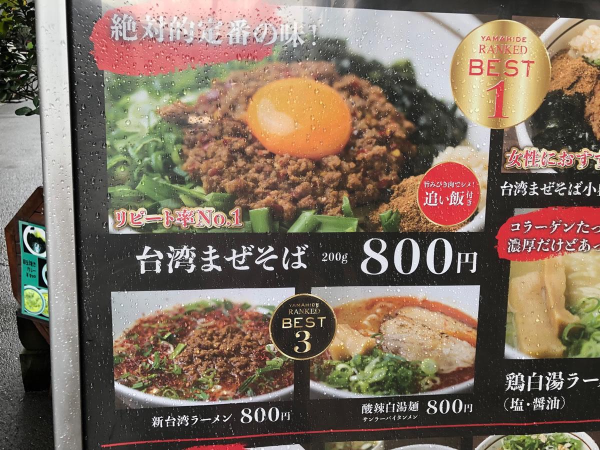 堺筋本町「麺屋やまひで」 新台湾ラーメン1
