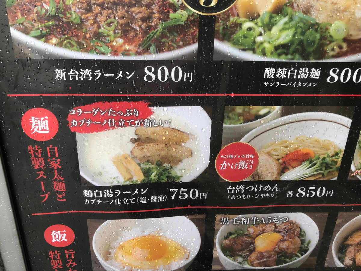 堺筋本町「麺屋やまひで」 新台湾ラーメン2