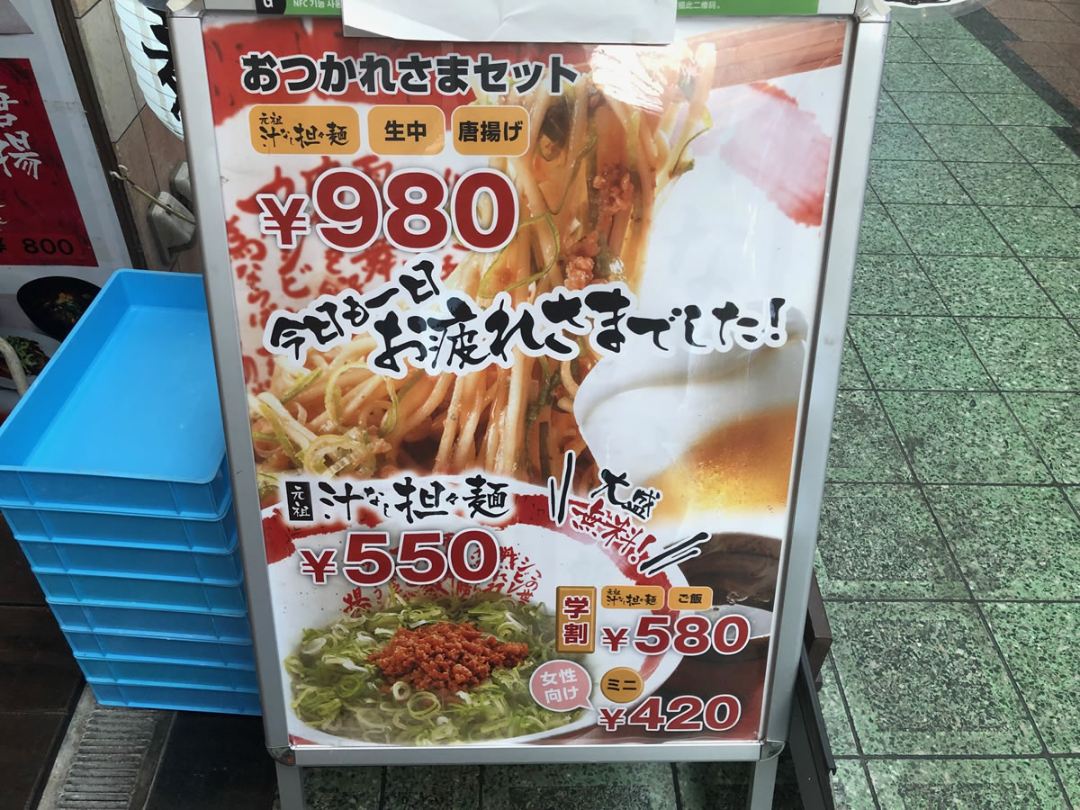 天神橋筋商店街 「麻拉麺 揚揚」汁なし担々麺1