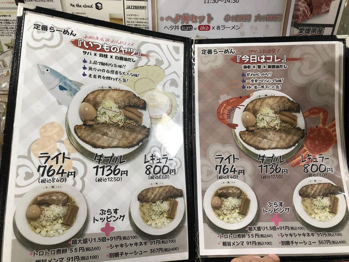 一日一麺LAB 1
