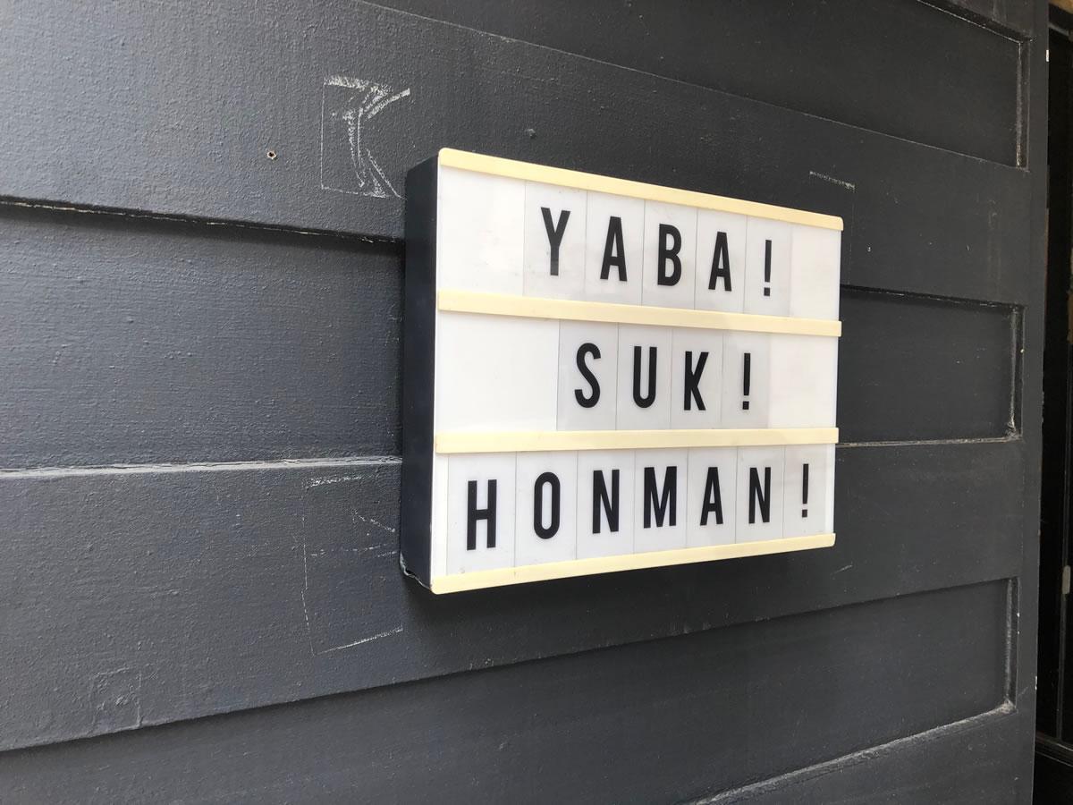 YABA! SUK! HONMAN!1