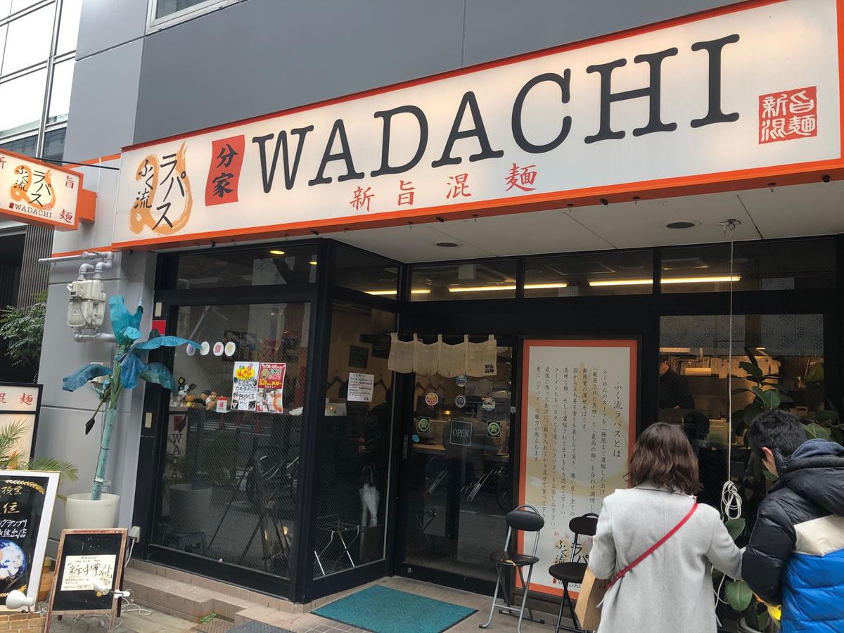 「ふく流ラパス 分家wadachi」外観