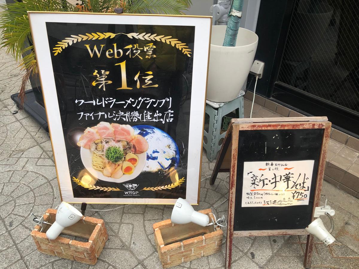 「ふく流ラパス 分家wadachi」看板