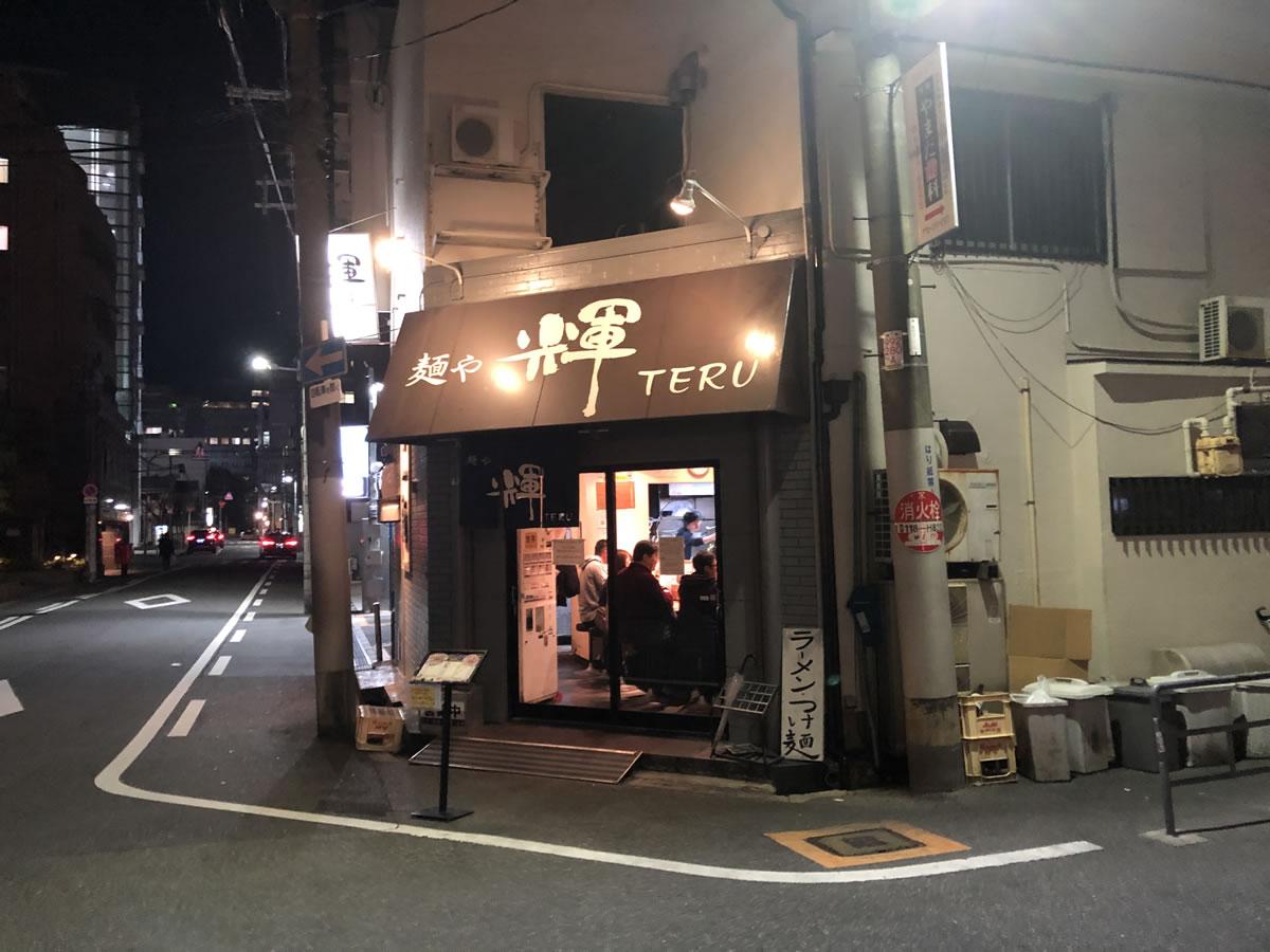 大阪・中津「麺や 輝」外観