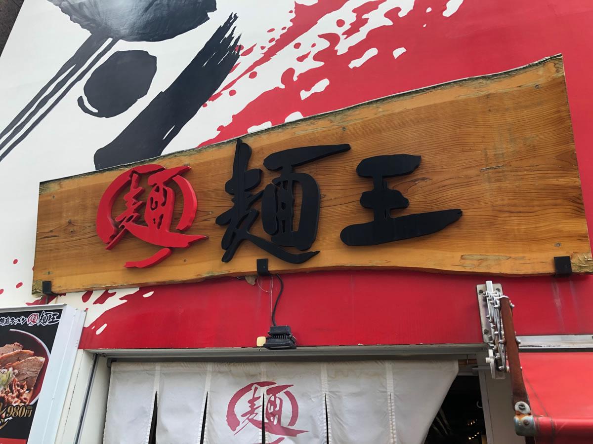 神戸・元町「麺王」外観