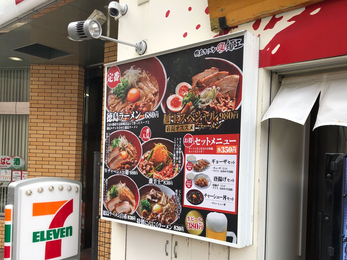 神戸・元町「麺王」メニュー