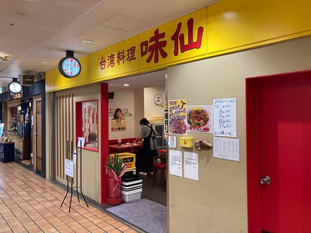 大阪・梅田 味仙1